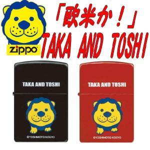 欧米か!「タカ」アンド「トシ」≪TAKA AND TOSHI≫限定ZIPPOジッポ正規品 オイルライター|again