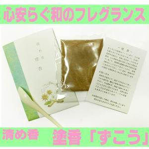 【日本の御力】清め香 塗香(ずこう)/高価な漢方生薬と香木パウダー again