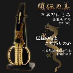 紙切りハサミ 日本刀鋏型 (紙切り用) 金龍 /SW50G:ニッケン/|againtool