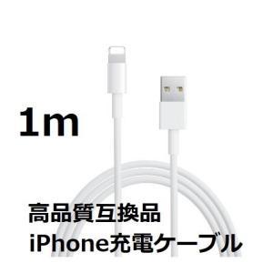 お一人様 5本まで iPhone 充電ケーブル 高品質 US...