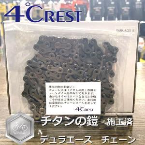 4゜Crest クレストヨンド チタンの鎧 施工済 Shimano/シマノ CN-HG901-11 116L DURA-ACE XTR QUICK-LINK  チェーン|agbicycle