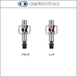 CRANK BROTHERS【クランクブラザーズ】エッグビーター1【EGG BEATER1】【ペダル】コンパクトで軽量なクロスカントリー及びトレイルライディング用ペダル|agbicycle
