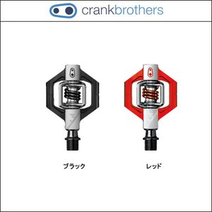 CRANK BROTHERS【クランクブラザーズ】キャンディ3【CANDY3】【ペダル】最も多目的なペダル。オールラウンダーのCandy。|agbicycle