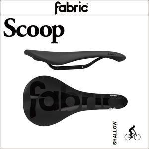 fabric/ファブリック SCOOP SHALLOW PRO スクープ シャロー プロ【サドル】FP7207U11OS|agbicycle