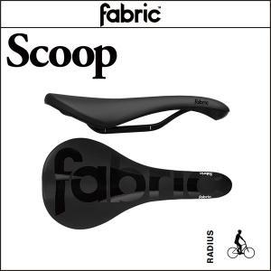 fabric/ファブリック SCOOP RADIUS PRO スクープ ラディウス プロ【サドル】FP7157U11OS agbicycle