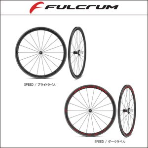 【FULCRUM/フルクラム】Speed (F+R)【17C】【クリンチャー】【バッグ付】【40mm】(スピード チューブラー)0329850001 0329850002 0329850003 0329850004|agbicycle