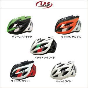 Las【ラス】DIAMOND【自転車用ヘルメット】|agbicycle