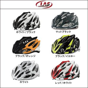 Las【ラス】SQUALO LIGHT【自転車用ヘルメット】|agbicycle