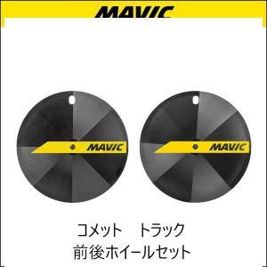 Mavic マヴィック マビック コメット トラック  前後ホイールセット日本正規品・2020年最新モデル|agbicycle