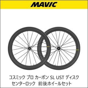 Mavic マヴィック マビック コスミック プロ カーボン SL UST ディスク センターロック 前後ホイールセット 日本正規品・2020年最新モデル|agbicycle