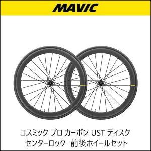 Mavic マヴィック マビック コスミック プロ カーボン UST ディスク センターロック  前後ホイールセット 日本正規品・2020年最新モデル|agbicycle