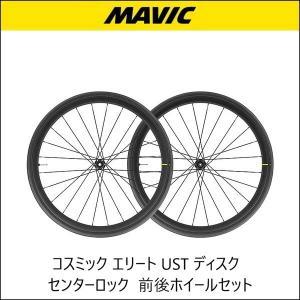 Mavic マヴィック マビック コスミック エリート UST ディスク センターロック  前後ホイールセット 日本正規品・2020年最新モデル agbicycle
