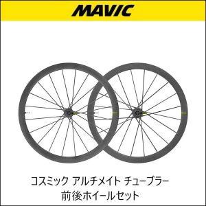 Mavic マヴィック マビック コスミック アルチメイト チューブラー  前後ホイールセット 日本正規品・2020年最新モデル|agbicycle