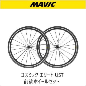 Mavic マヴィック マビック コスミック エリート UST 前後ホイールセット 日本正規品・2020年最新モデル agbicycle