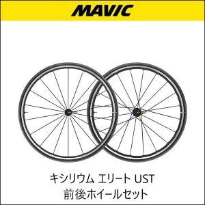 Mavic マヴィック マビック キシリウム エリート UST  前後ホイールセット 日本正規品・2020年最新モデル|agbicycle