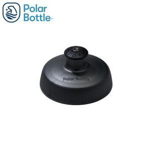 POLAR BOTTLE/ポーラーボトル スポーツ 交換用キャップ チャコール  ボトルパーツ 水分補給|agbicycle