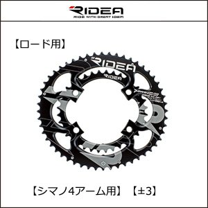 RIDEA リデア ROAD POWER RING SEMI-FULL PLATE ±3T 4アーム用 【ロード】【楕円チェーンリング】|agbicycle