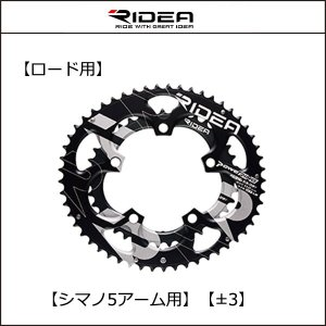 RIDEA リデア ROAD POWER RING SEMI-FULL PLATE ±3T 5アーム用【ロード】【楕円チェーンリング】|agbicycle