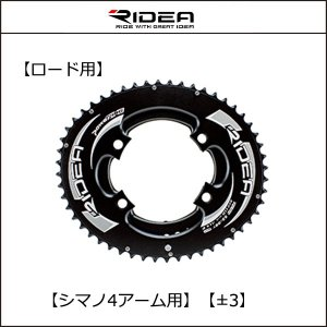 RIDEA リデア ROAD POWER RING FULL PLATE ±3T 4アーム用 【ロード】【楕円チェーンリング】|agbicycle