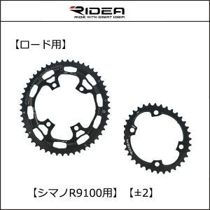 RIDEA/ライディア ROAD POWERING R9100 ±2T R9100用 【ロード】【楕円チェーンリング】|agbicycle