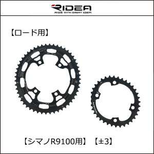 RIDEA リデア ROAD POWERING R9100 ±3T R9100用 【ロード】【楕円チェーンリング】|agbicycle