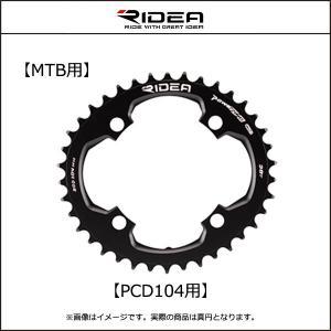 RIDEA/ライディア MTB POWER RING PCD104 【MTB】【フロントシングル】【真円チェーンリング】 agbicycle