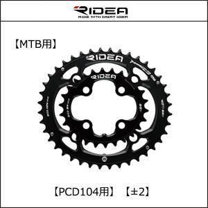 RIDEA/ライディア MTB POWER RING PCD104 【MTB】【ダブル】【楕円チェーンリング】|agbicycle