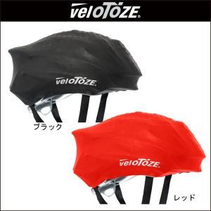 veloTOZE【ヴェロトーゼ(ベロトーゼ)】ヘルメットカバー|agbicycle