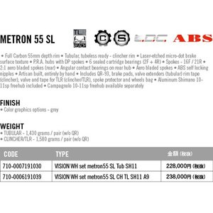 Vision(ビジョン) METRON 55 SL メトロン 55 SLチューブラー SH11|agbicycle|02