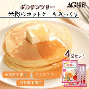 小麦粉不使用 おいしい米粉 ホットケーキミックス 4袋セット グルテンフリー 無添加 国産 保存食 非常食