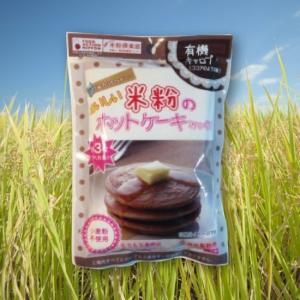 ■おいしい米粉のホットケーキみっくす(有機キャロブ120g)  チョコレートの代替食品である「キャロ...