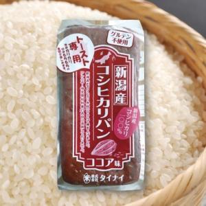 ■コシヒカリパン(ココア)  ■トースト専用  新潟県産コシヒカリ米粉100%で焼き上げました。  ...