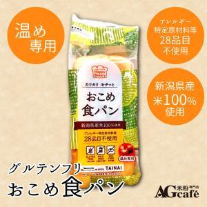 ■コシヒカリパン  ■トースト専用  新潟県産コシヒカリ米粉100%で焼き上げました。  アレルギー...
