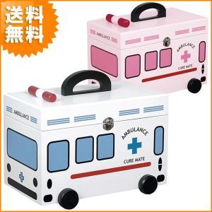 送料無料 可愛い 救急車型 救急箱 ( 救急車 薬箱 救急ボックス 薬 収納 キュアメイト サプリメントボックス ) G-2343N G-2343P|age