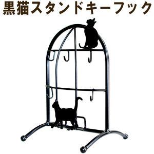 黒猫 可愛い 猫のスタンドキーフック 印鑑も置けます。 KF-170C 収納 玄関 おしゃれ キャット キーフック 送料無料 新生活|age