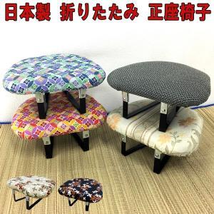 正座椅子 【日本製 送料無料 】 正座座椅子 コンパクト 折りたたみ式 【 正座イス 正座座いす 座椅子 正座】|age