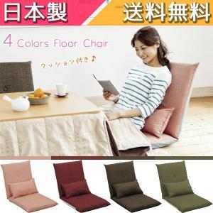 送料無料 国産 4色対応 和と洋どちらにも合う 座椅子 日本製 YS-541A 座いす|age