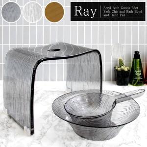 アクリル 3点セット バスチェア バスボウル ハンドペール Ray レイ アクリル樹脂 ブラウン グレー クリア バスチェアー 洗面器 風呂 椅子 bcos-320|age