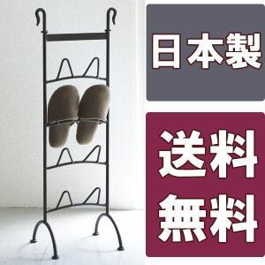 完売致しました。 日本製 高品質 アイアン スリッパスタンド スリッパを収納 CDS-034 コートダジュール ( スリッパラック 国産 スリッパ 収納 玄関 ) 新生活|age