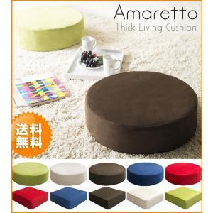 送料無料 リビング 座布団 Amaretto ( 座椅子 座いす 座イス 円形 長方形 )|age