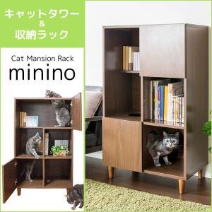 キャットタワー おしゃれ 収納ラック 送料無料 キャットマンション minino ミニーノ 猫 ねこ CR-700 新生活 age