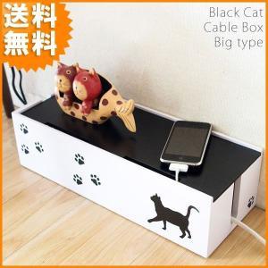 ケーブルボックス おしゃれ コンパクト 黒猫 シリーズ 配線 収納 ケーブル収納 CTB-152C 木製 スリム ホワイト 新生活|age