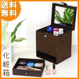 送料無料 パンダン & レザー 製 鏡付き コスメティックボックス ( メイクボックス 化粧箱 ) G-5539B|age