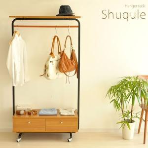 収納付き ハンガーラック Shuqule(シュクレ) 幅90cm スリム おしゃれ 木製 省スペース コートハンガー 棚付き 衣類収納 ブラウン ナチュラル 送料無料|age