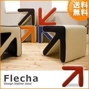 送料無料 矢印型 デザイン スツール / Flecha フレッチャ ( オットマン 1P 一人掛け モダン )|age