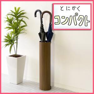 傘立て おしゃれ 送料無料 シンプル スリム 木目柄 スチール 傘立て コンパクト kb-200m 新生活|age