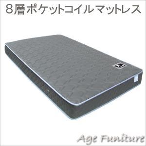 シングルサイズ 8層ポケットコイルマットレス 【 送料無料 】 ポケットコイル マットレス シングル S 新生活|age
