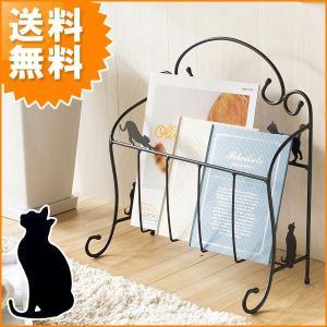 マガジンラック おしゃれ 可愛い 黒猫 猫 キャット アイアン 本 収納 マガジンスタンド 雑誌 MZ-28 ブラック 新生活|age