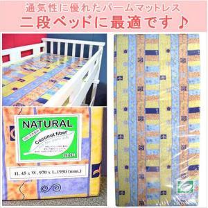 2段ベッド 用天然 ココナッツ パームマットレス 【 送料無料 】( 二段ベッド ) 新生活|age