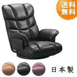 送料無料 日本製 3色対応 背中を優しく包み込む レザー 座椅子 ( YS-1393 座いす 坐椅子 )|age